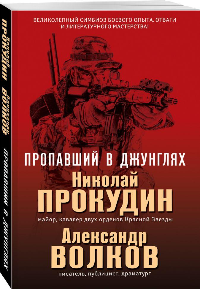 Пропавший в джунглях Николай Прокудин, Александр Волков