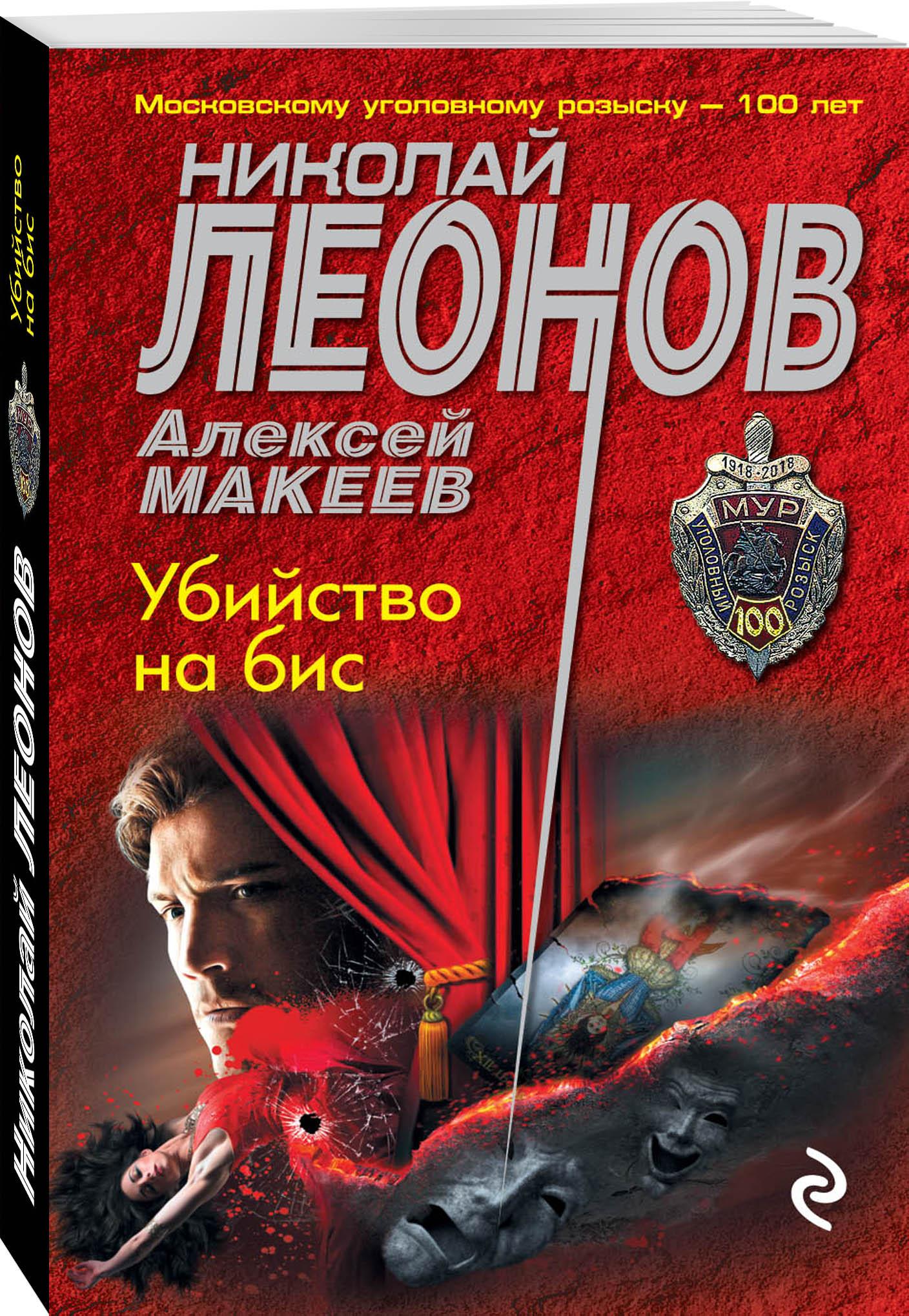 Николай Леонов, Алексей Макеев Убийство на бис стиляжные танцы
