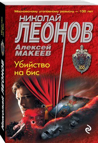 Убийство на бис Николай Леонов, Алексей Макеев