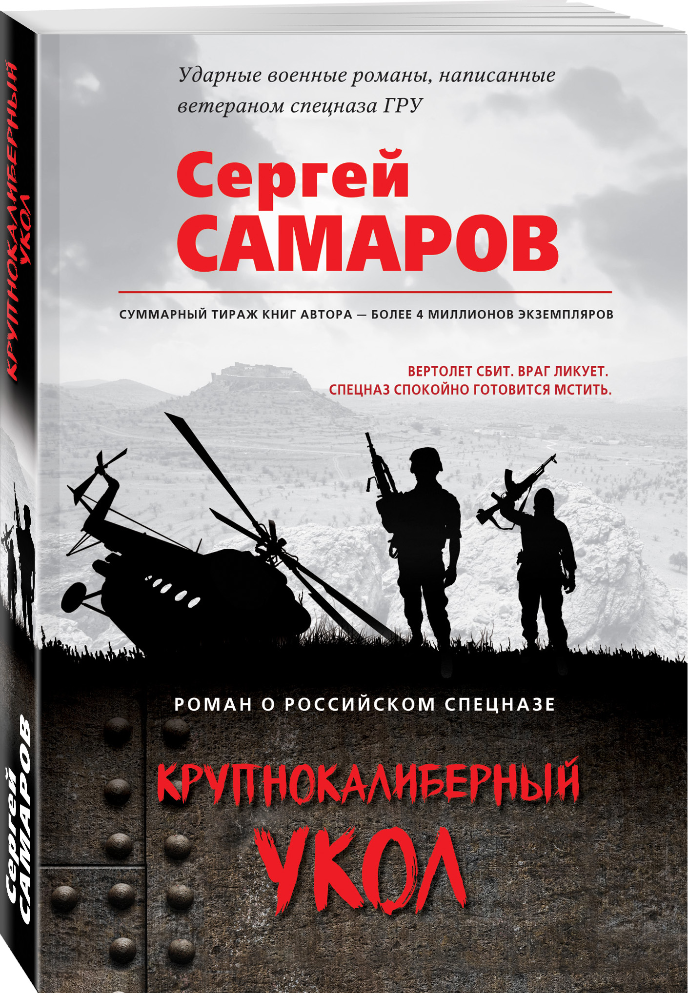 Сергей Самаров Крупнокалиберный укол