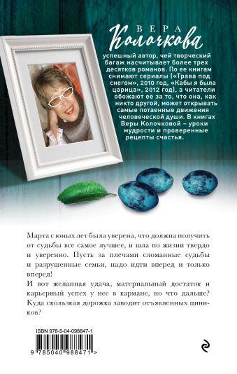 В объятиях самки богомола Вера Колочкова