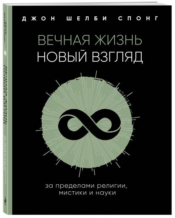 Вечная жизнь: новый взгляд. За пределами религии, мистики и науки