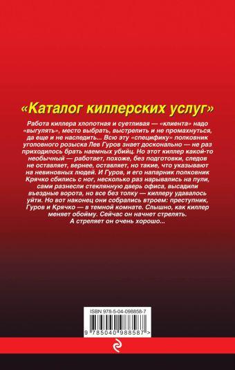 Каталог киллерских услуг Николай Леонов, Алексей Макеев
