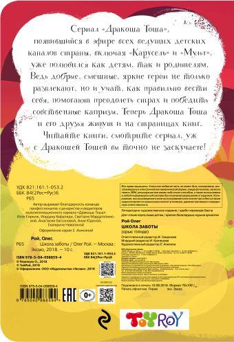 Школа заботы Олег Рой