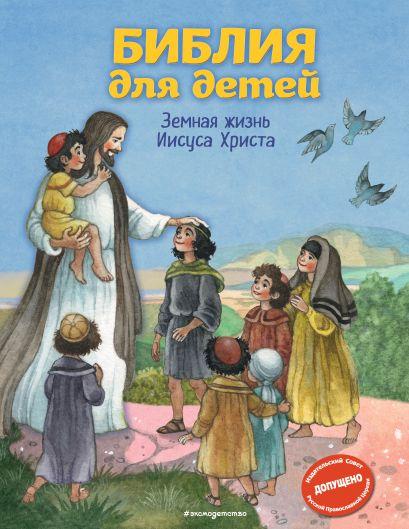 Библия для детей. Земная жизнь Иисуса Христа (ил. О. Ионайтис) (с грифом РПЦ) - фото 1