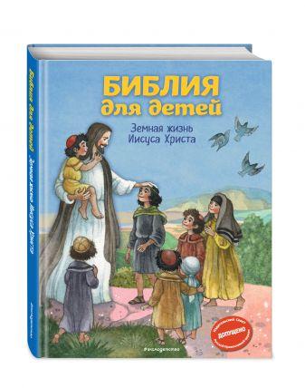 Светлана Кипарисова - Библия для детей. Земная жизнь Иисуса Христа (ил. О. Ионайтис) (с грифом РПЦ) обложка книги