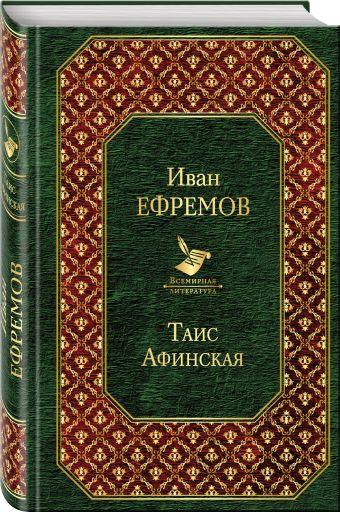 Таис Афинская Иван Ефремов
