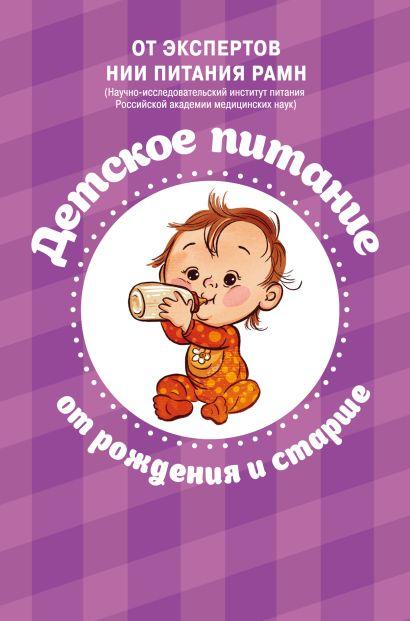 Детское питание от рождения и старше - фото 1
