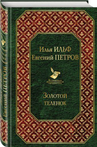 Золотой теленок Ильф Илья, Евгений Петров