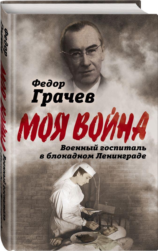 Федор Грачев - Военный госпиталь в блокадном Ленинграде обложка книги