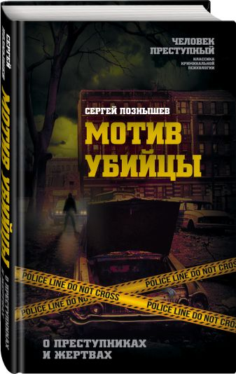 Сергей Познышев - Мотив убийцы. О преступниках и жертвах обложка книги