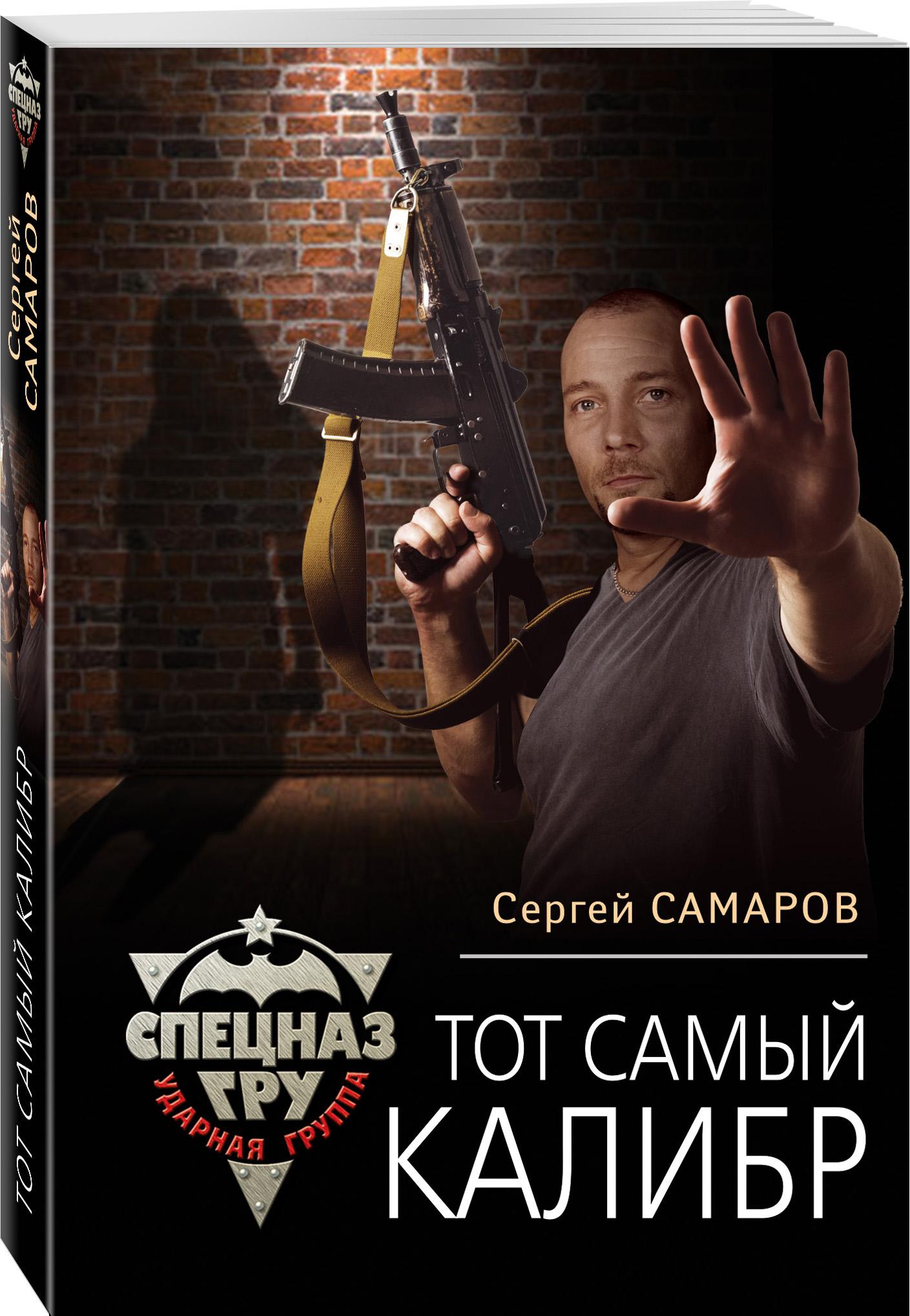 Сергей Самаров Тот самый калибр сергей самаров тот самый калибр