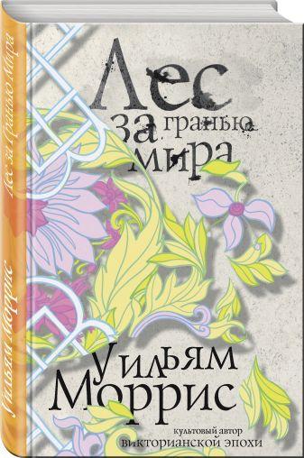 Уильям Моррис - Лес за Гранью Мира обложка книги