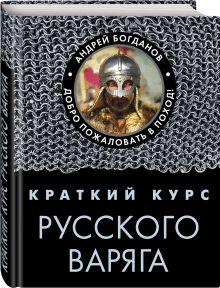 Краткий курс русского варяга