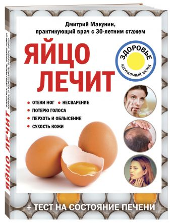Макунин Д.А. - Яйцо лечит: отеки ног, несварение, потерю голоса, перхоть и облысение, сухость кожи обложка книги