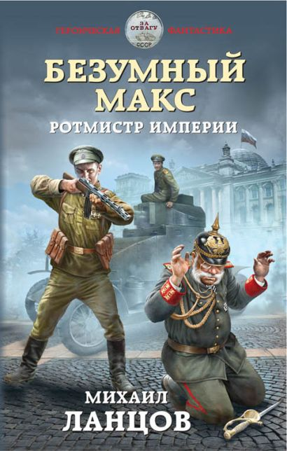 Безумный Макс. Ротмистр Империи - фото 1