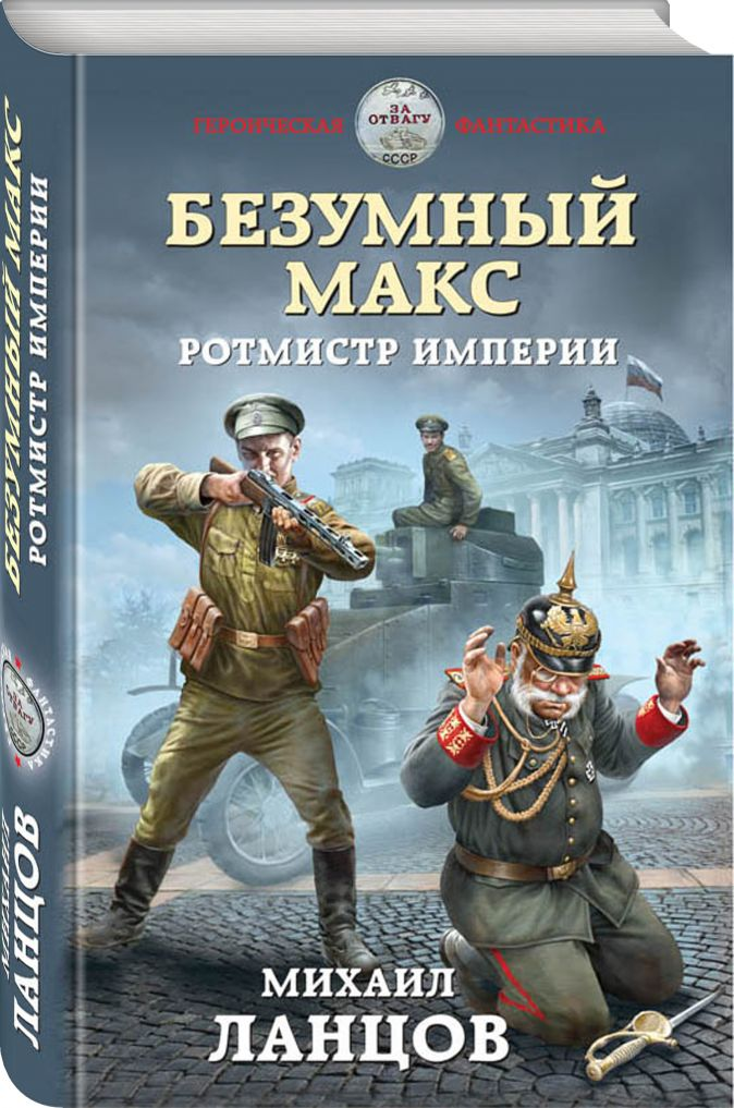 Михаил Ланцов - Безумный Макс. Ротмистр Империи обложка книги