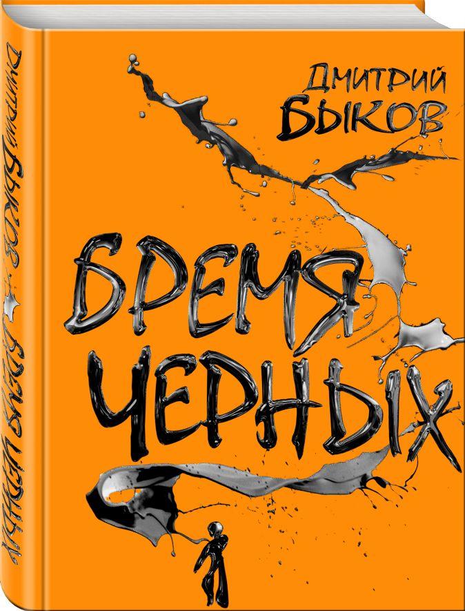 Дмитрий Быков - Бремя черных обложка книги