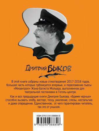 Бремя черных Дмитрий Быков
