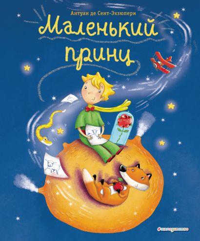 Маленький принц (ил. Л. Заннони) - фото 1