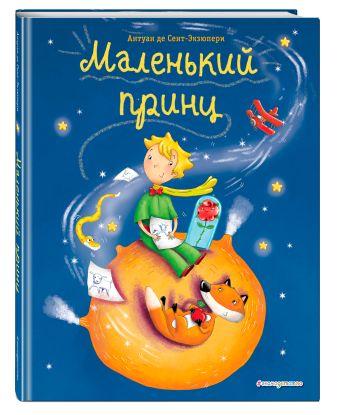Антуан де Сент-Экзюпери - Маленький принц (ил. Л. Заннони) обложка книги