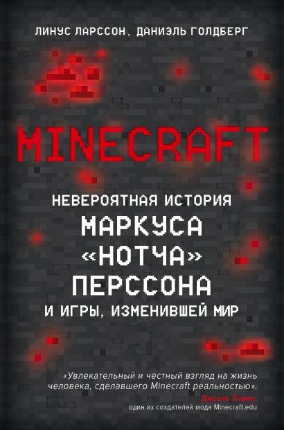 """Minecraft. Невероятная история Маркуса """"Нотча"""" Перссона и игры, изменившей мир - фото 1"""
