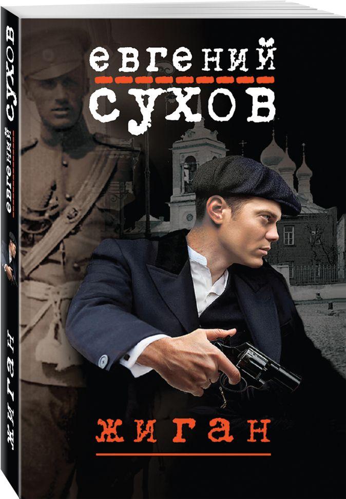 Жиган Евгений Сухов