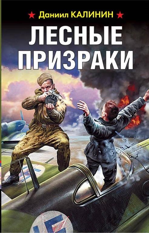 Калинин Даниил Сергеевич Лесные призраки