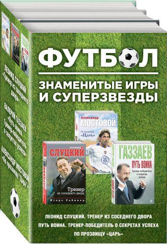 Футбол. Знаменитые игры и суперзвезды (Слуцкий, Газзаев, Мостовой)