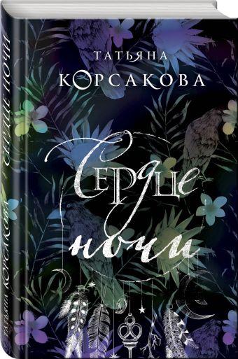 Сердце ночи - Корсакова Татьяна