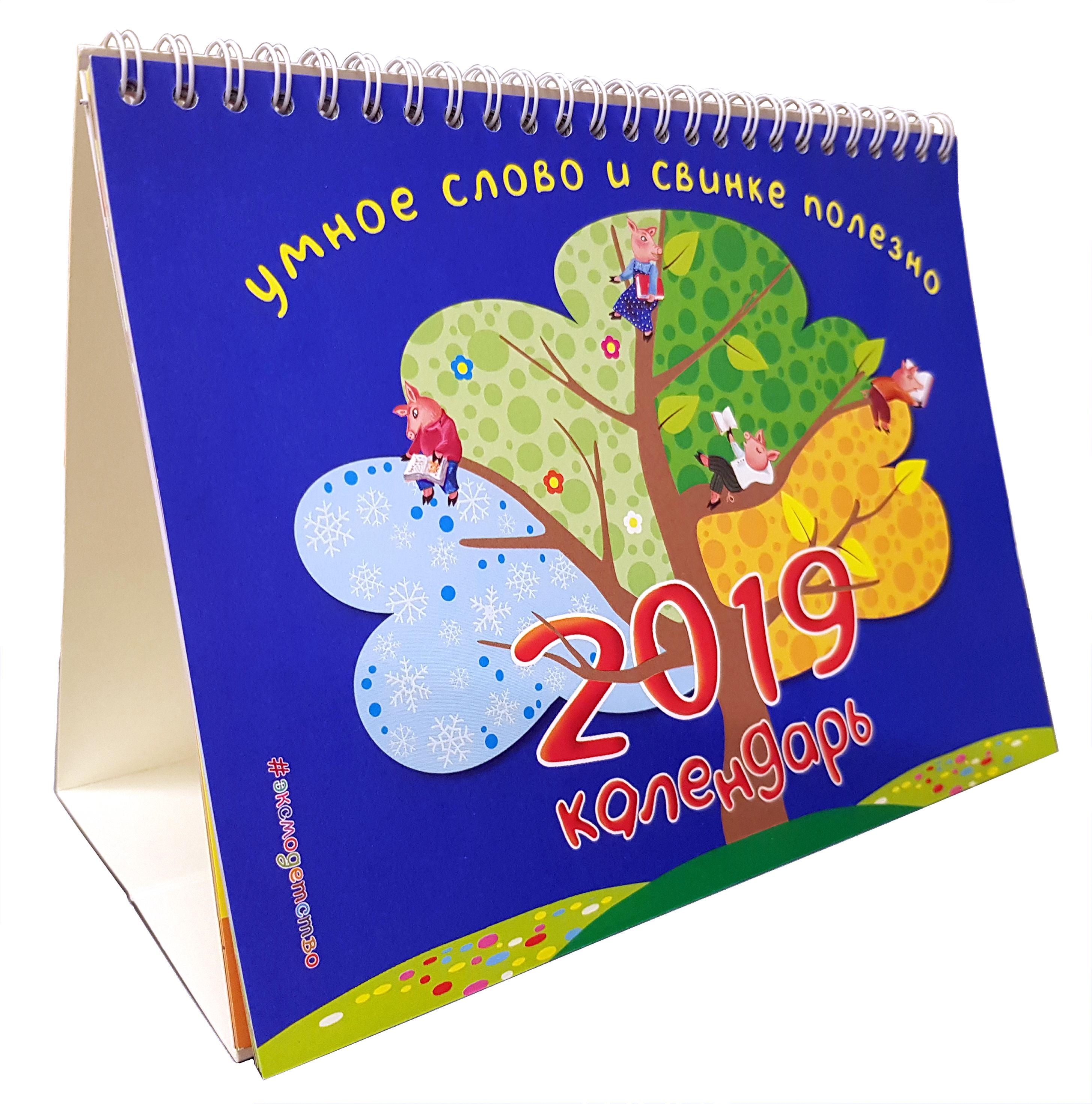 Календарь настольный 2019 г. Умное слово и свинке полезно календарь 2019 г настольный 25х16 год свиньи