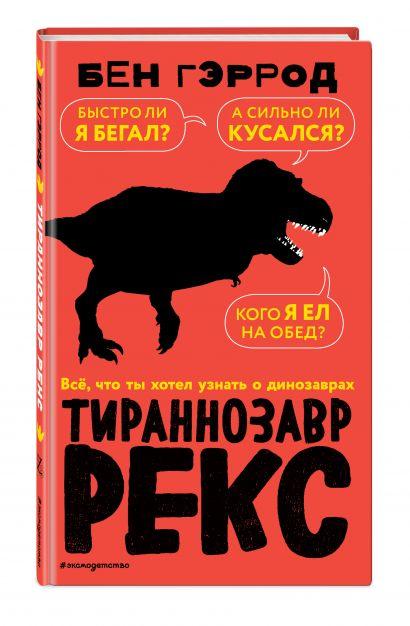 Тираннозавр рекс - фото 1