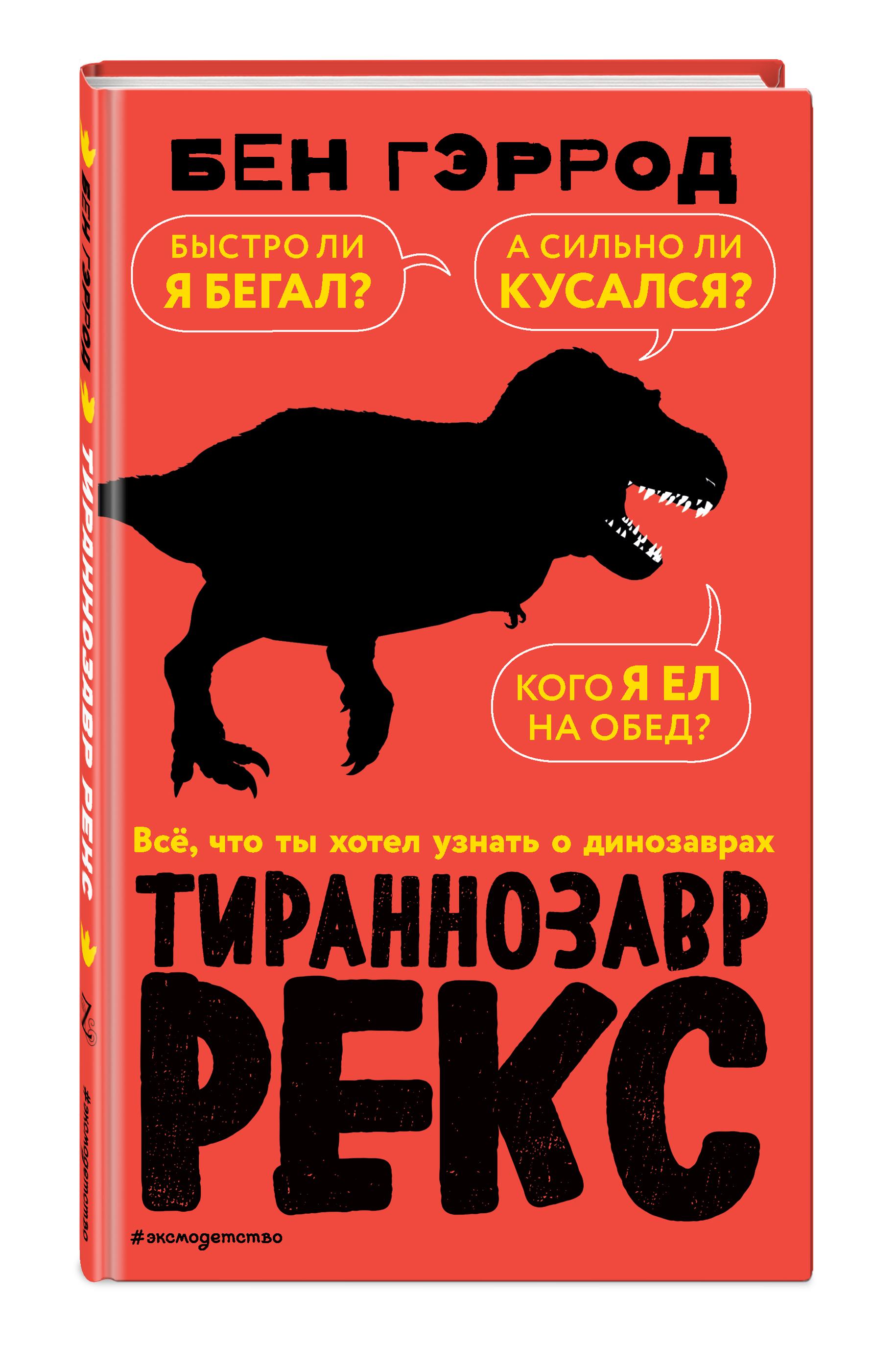 Бен Гэррод Тираннозавр рекс цены онлайн