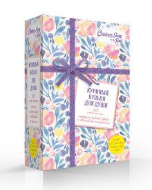 Куриный бульон для души. 303 истории, которые согреют сердце и вдохновят на перемены (оформление с цветами)
