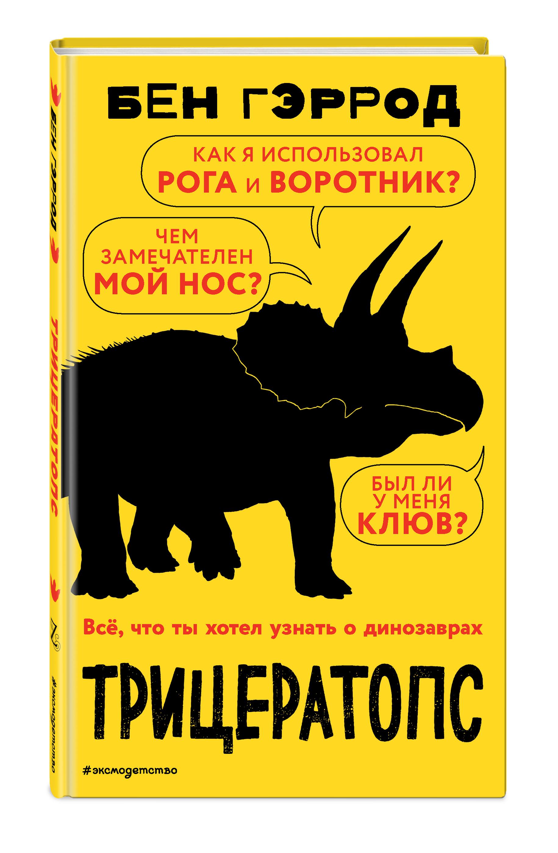 Трицератопс ( Гэррод Бен  )