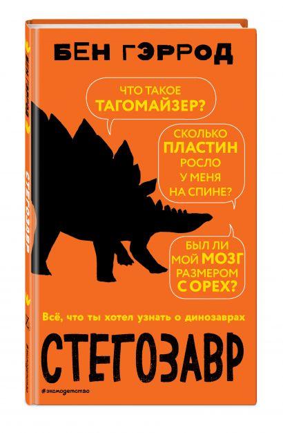 Стегозавр - фото 1