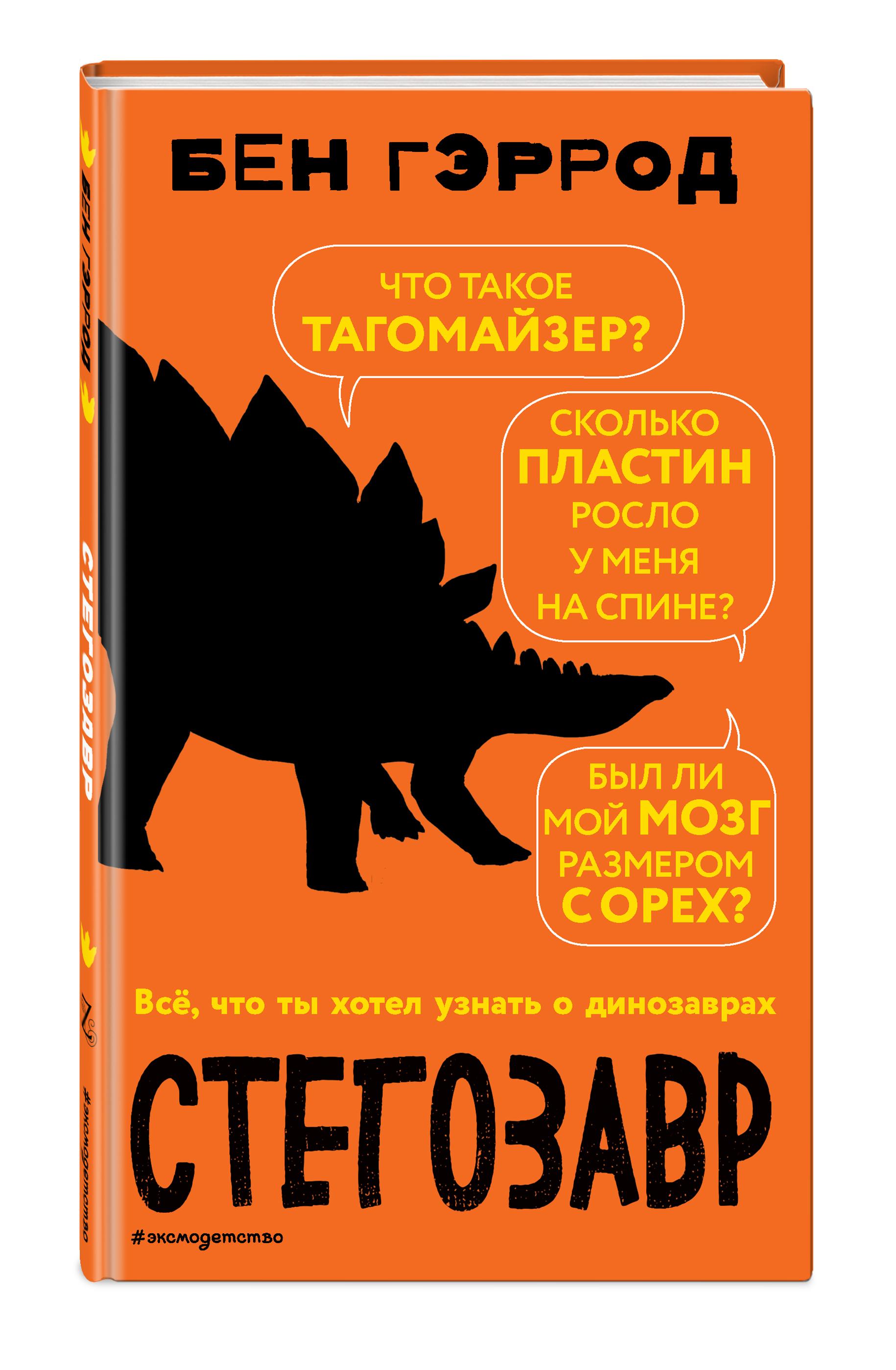 Стегозавр ( Гэррод Бен  )