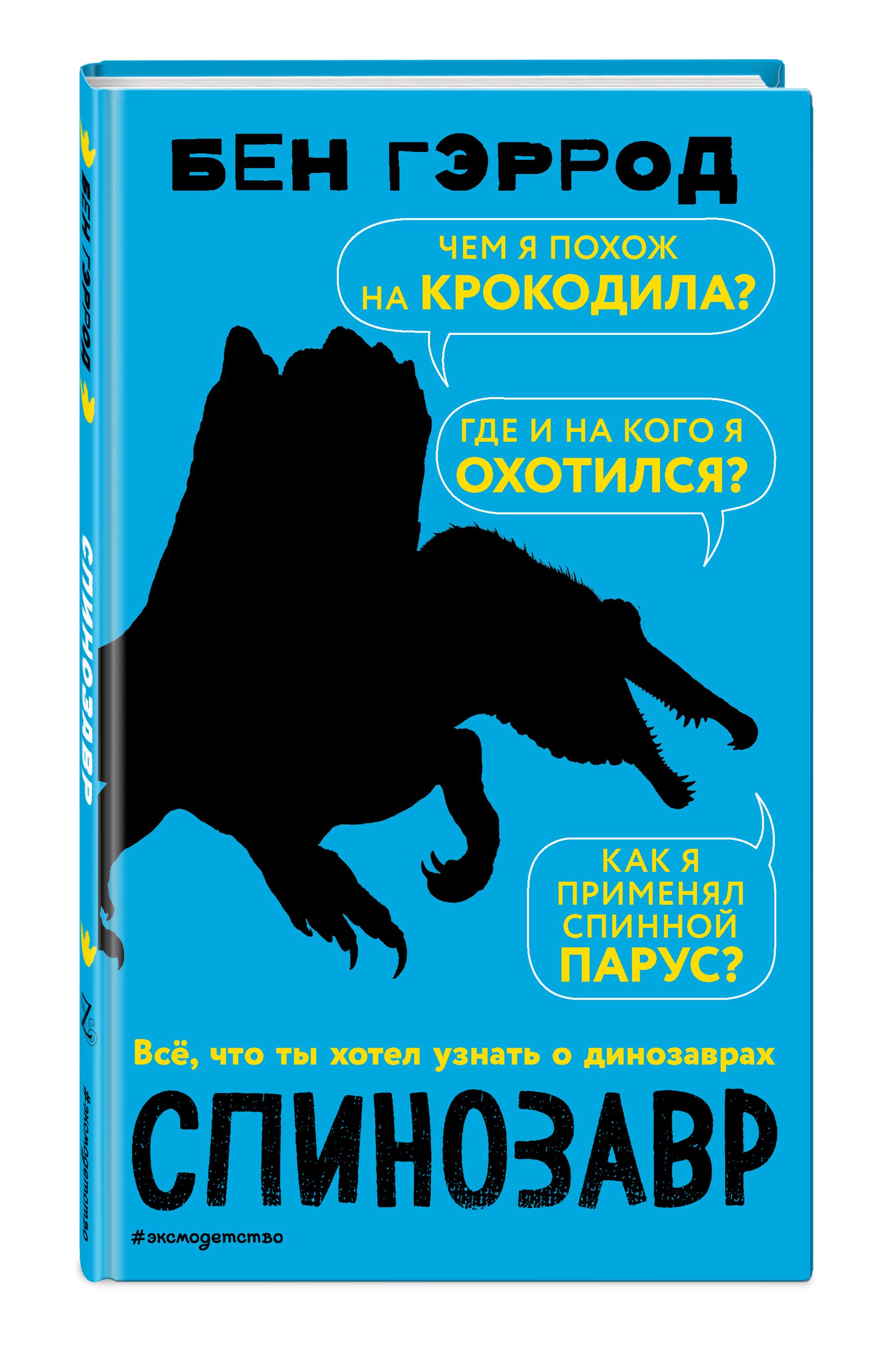 Спинозавр ( Гэррод Бен  )