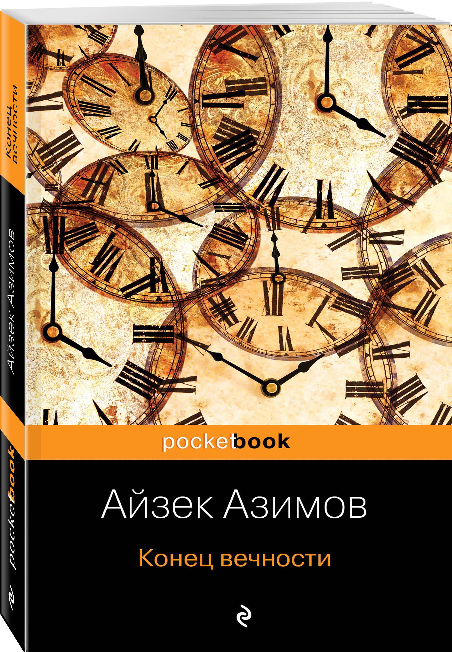 Айзек Азимов Конец вечности азимов а конец вечности