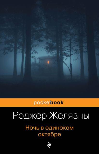 Ночь в одиноком октябре - фото 1