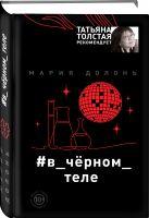 Мария Долонь - #в_чёрном_теле' обложка книги