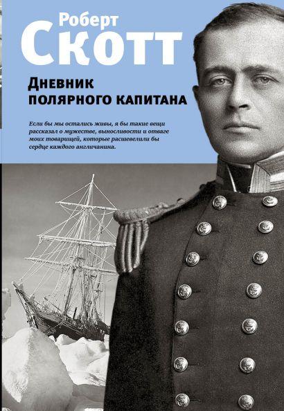 Дневник полярного капитана - фото 1