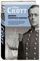 Скотт Роберт Фалкон - Дневник полярного капитана' обложка книги