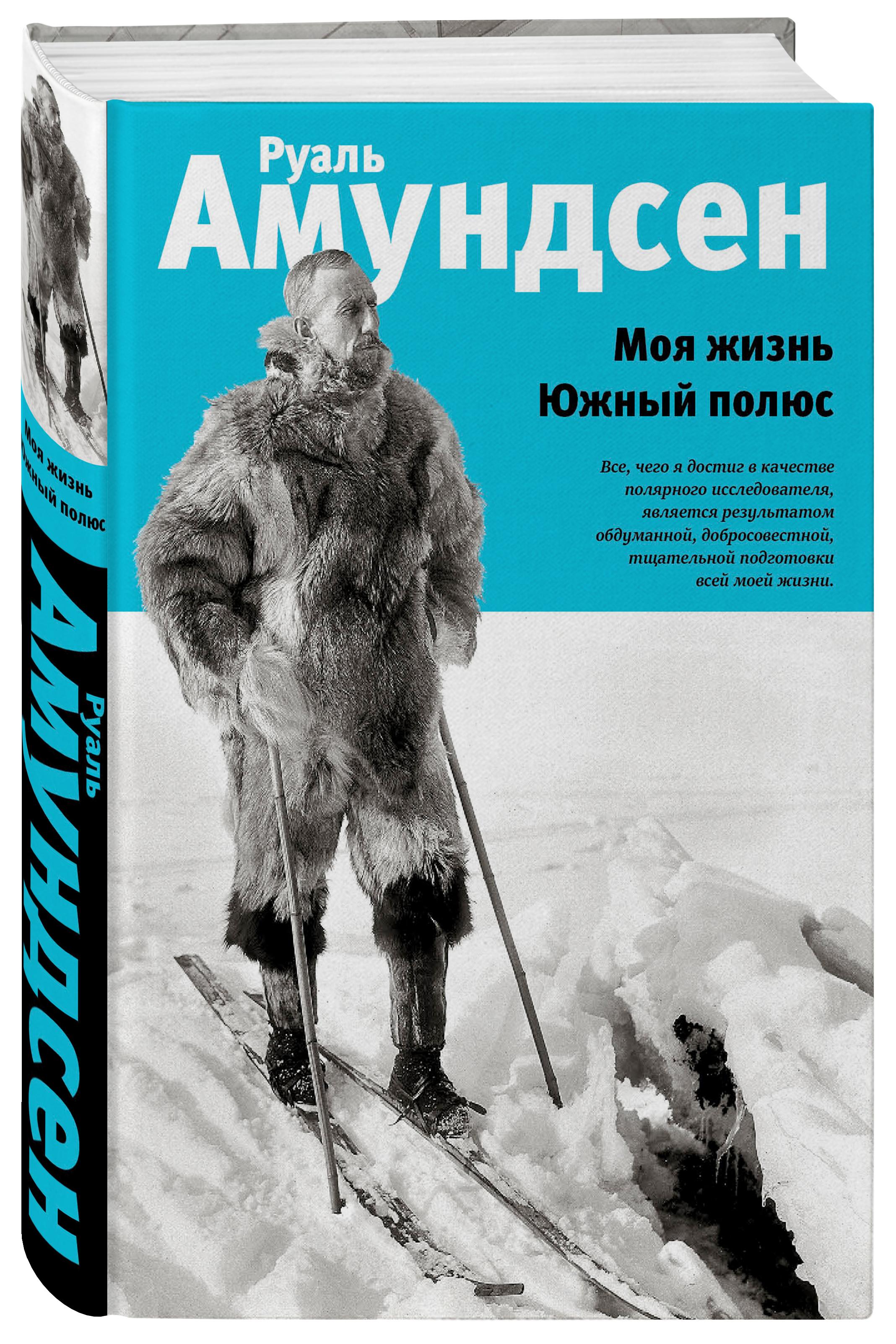купить Скотт Роберт Фалкон Моя жизнь. Южный полюс по цене 575 рублей