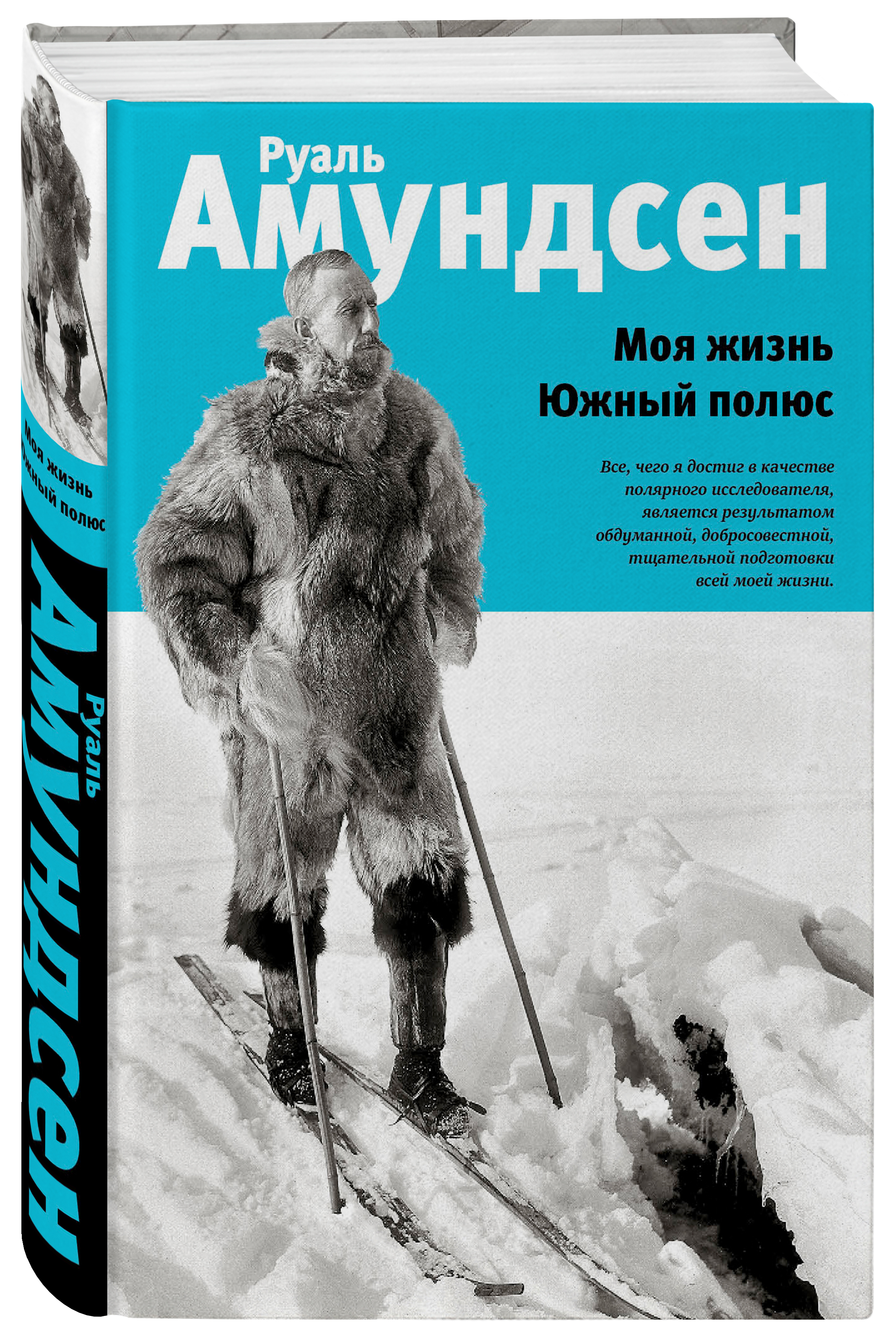Руаль Амундсен Моя жизнь. Южный полюс bn44 00428b pd55b2 bhs good working tested