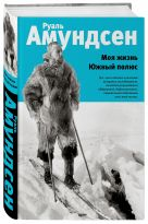 Руаль Амундсен - Моя жизнь. Южный полюс' обложка книги