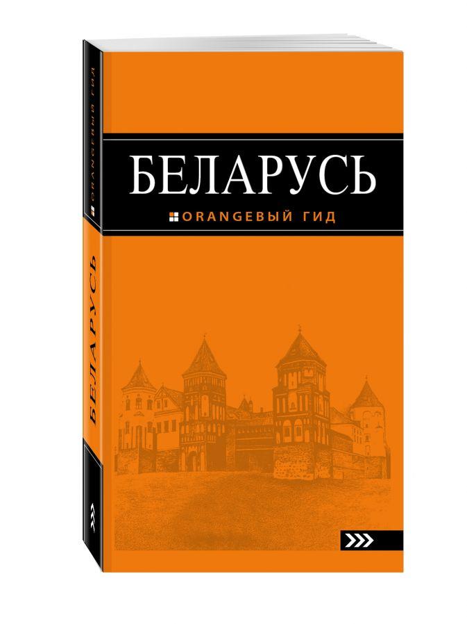 Светлана Кирпа - Беларусь: путеводитель. 4-е изд., испр. и доп. обложка книги