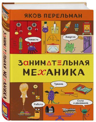 Яков Перельман - Занимательная механика обложка книги