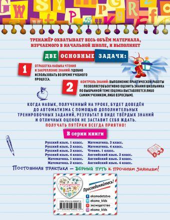 Английский язык. Чтение. 2-4 классы М. А. Хацкевич