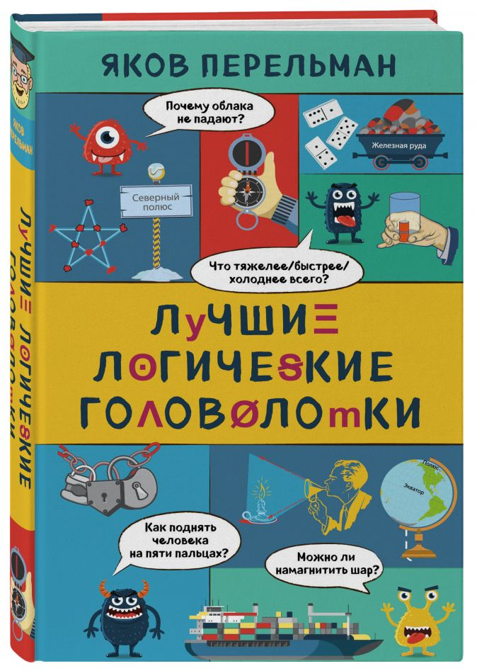 Яков Перельман - Лучшие логические головоломки обложка книги